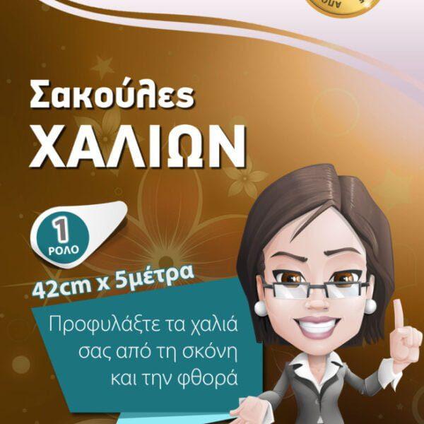 sakoyles-gia-xalia